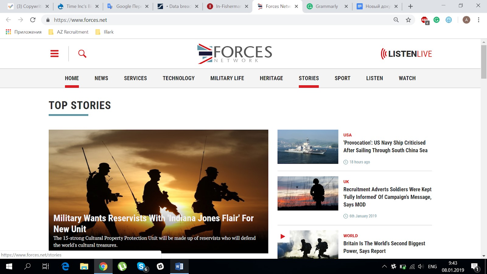 The Forces Network